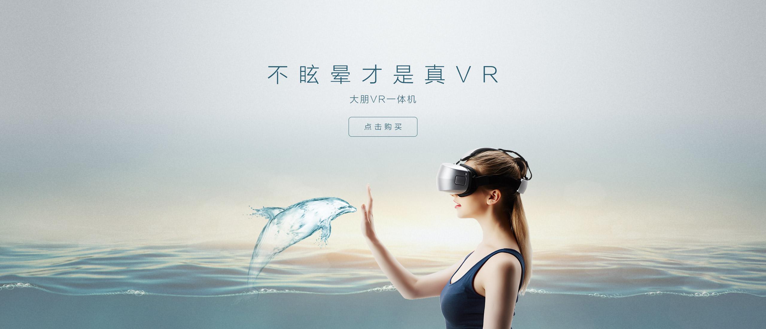 大朋VR一体机-商城