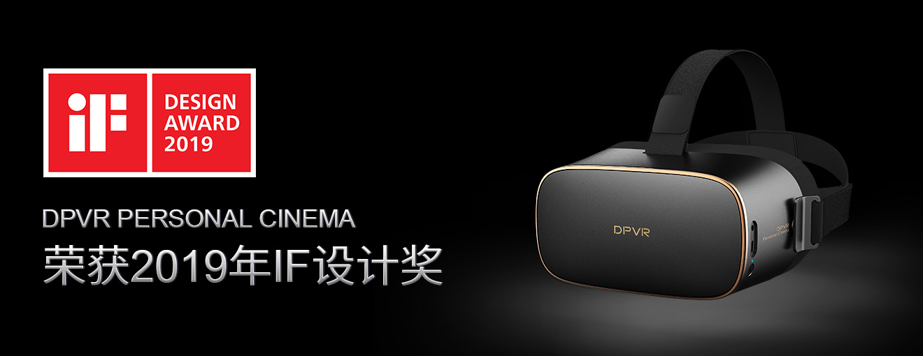 """大朋VR""""3D巨幕观影""""神器斩获2019德国IF设计大奖"""